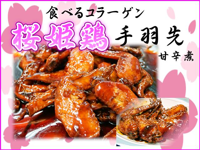 桜姫鶏 手羽先 煮