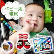 ベビー雑貨 赤ちゃん雑貨