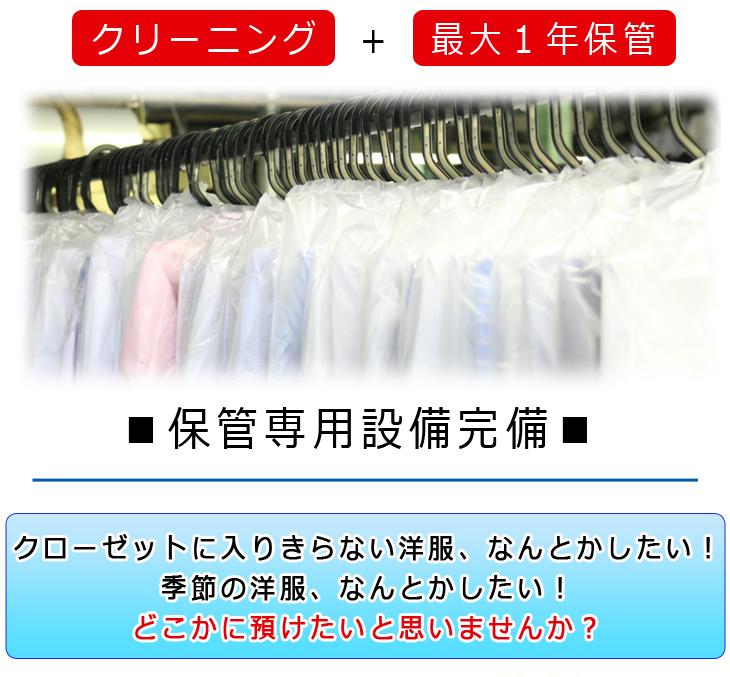 宅配クリーニング おしゃれ洗濯便 保管サービス 最大1年