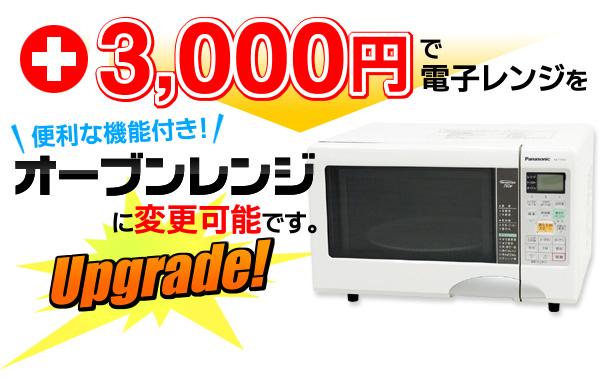 +5,000円でオーブンレンジに変更可能です。