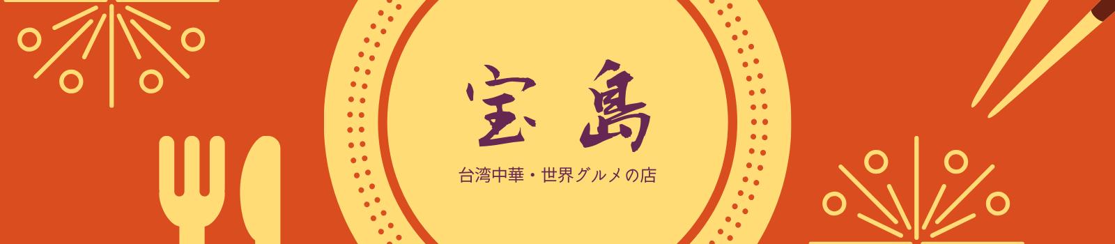 宝島 台湾中華・世界グルメの店
