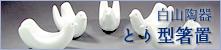 白山陶器・箸置き