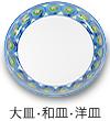 大皿、和皿、洋皿