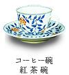 コーヒー碗・紅茶碗