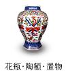 花瓶・陶額・香炉・置物