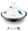 青花のタジン鍋