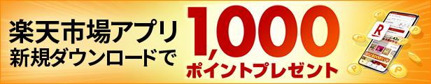 楽天市場アプリを新規ダウンロードで1,000ポイント!