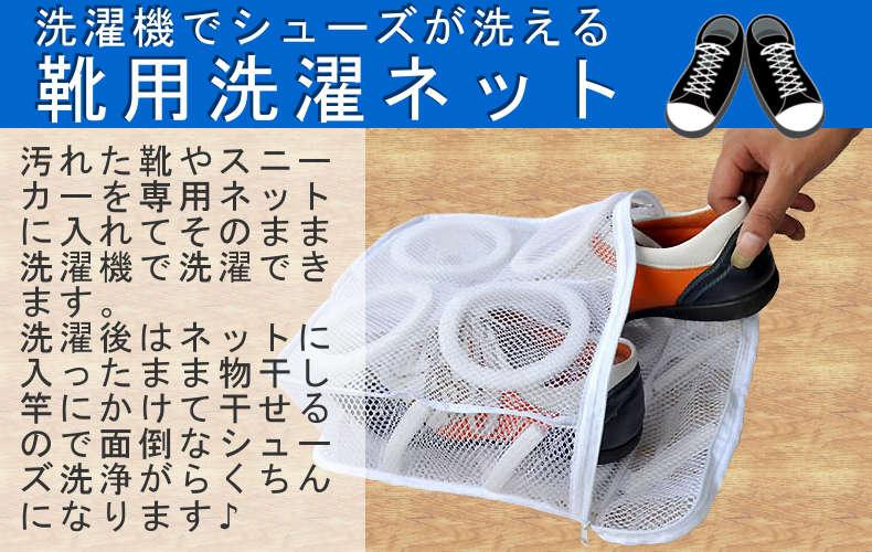 洗濯機でシューズが洗える靴用洗濯ネット