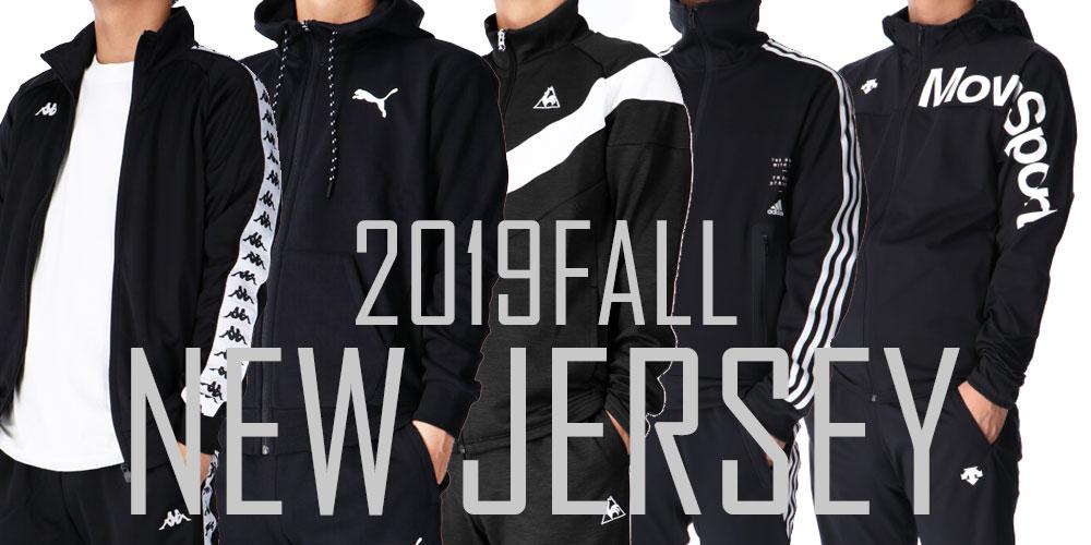 2019年秋冬モデル