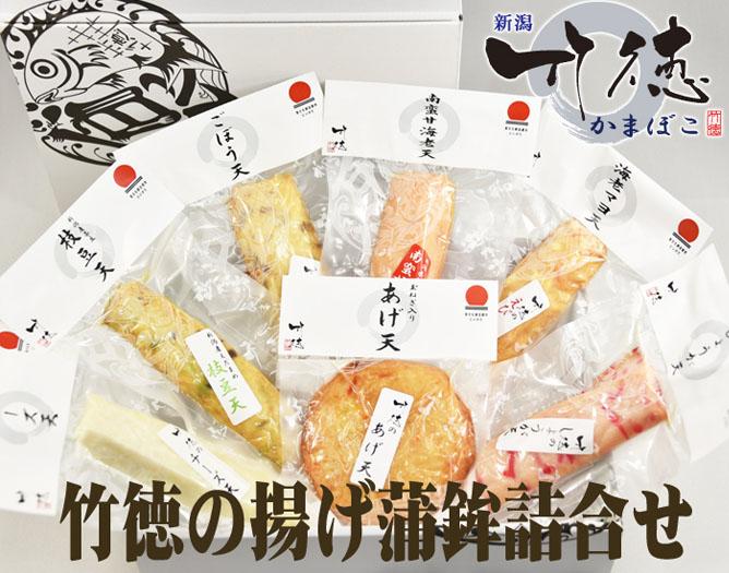 新潟の老舗かまぼこ店竹徳の「竹徳揚げ蒲鉾詰合せ」