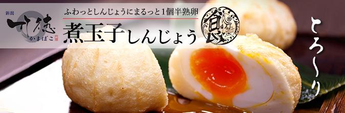 煮卵しんじょう