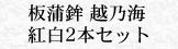 板蒲鉾「越乃海紅白詰合せ(紅白2本セット)」