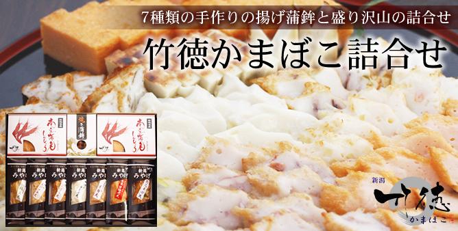 新潟の老舗かまぼこ店竹徳の「竹徳かまぼこ詰合せ」