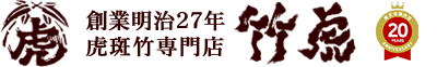 創業明治27年 虎斑竹専門店 竹虎