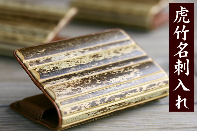 Taketora rakuten global market tiger bamboo business card case the business card case made with a tiger bamboo this card case is made so that the design of toratake may look goodwhen you use this card case for a long colourmoves