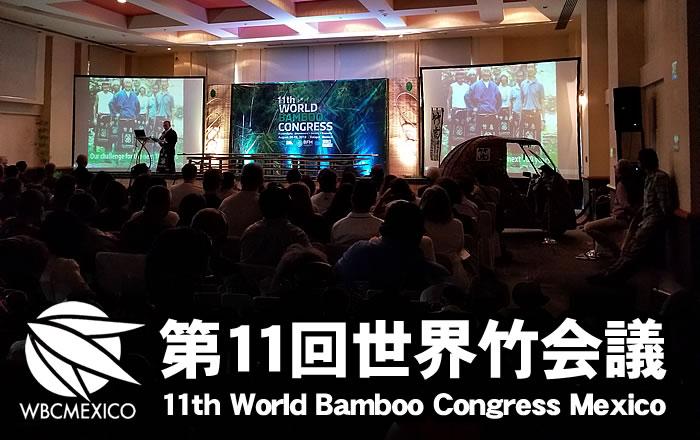 第11回世界竹会議(11th World Bamboo Congress Mexico)