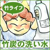 実録!竹炭の洗い水を使ってみました。