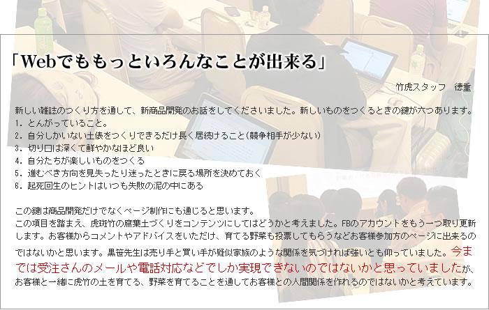 楽天市場】第9回高知e商人養成塾...
