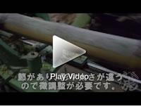 孟宗竹の自動磨き機械