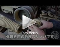竹皮スリッパの製造