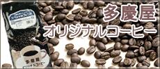 多慶屋 オリジナルコーヒー