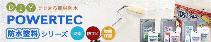 POWERTEC 防水塗料シリーズ