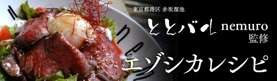 絶品!鹿肉レシピ