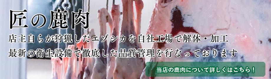当店の鹿肉について