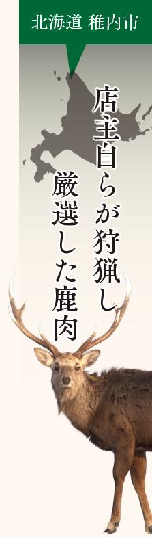 日本最北端よりお届け!