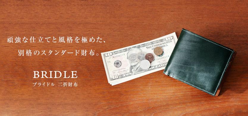 BD二折財布