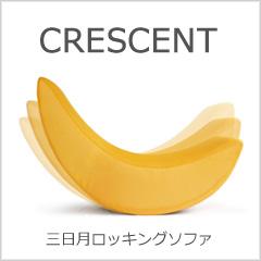三日月型のロッキングソファ【クレセント】