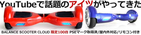 電動バランススクーター/バランスボード - CLOUD クラウド - リモコン付き LED電動二輪車 PSE取得済み