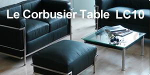 コルビジェLC10強化ガラステーブル