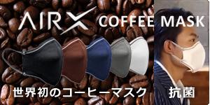 COFFEE MASK AirX コーヒーマスク 繰り返し使える抗菌マスク