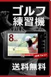 ゴルフスイング練習機|フォーム矯正|マスターズv2.5