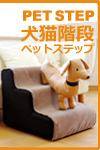 犬猫用ペットステップ・段差移動・補助階段(3段タイプ)ファブリックカバー