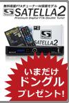 サテラ2|satella2 HD対応デジタルFTAチューナー