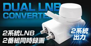 デュアルLNBコンバータ|SATELLAシリーズSTCS45Sアンテナに適合