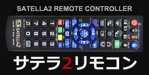 【送料無料】無料衛星放送チューナーサテラ2/SATELLA2専用の高機能リモコン|サテラ2リモコン