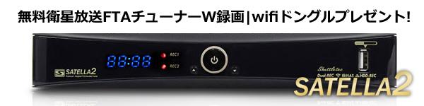 ダブル録画対応FTA衛星放送無料番組視聴チューナーサテラ2