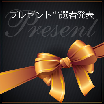 懸賞・無料サンプルプレゼント発表