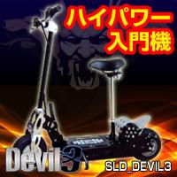電動キックスケーターDEVIL3ハイパワーモーター搭載デビル3