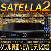 �������ƥ�2����satella��ȯ��