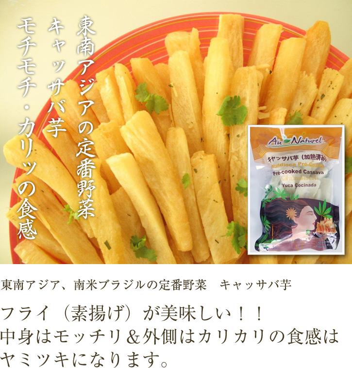 冷凍キャッサバ芋
