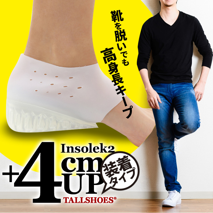 Secret Silicone High Increase Shoe Insoles// 2cm Height Up Band//Height increase