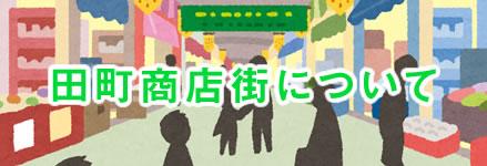 田町商店街について