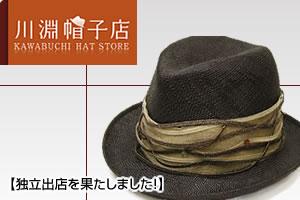 川渕帽子店