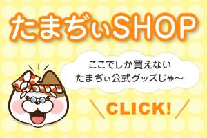 たまぢぃSHOP