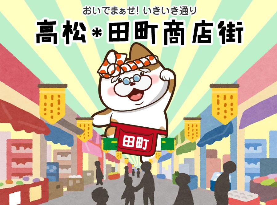 田町商店街楽天市場:おいでまぁせ!いきいき通り田町へ。