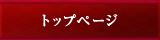 新橋玉木屋楽天市場店のトップページ